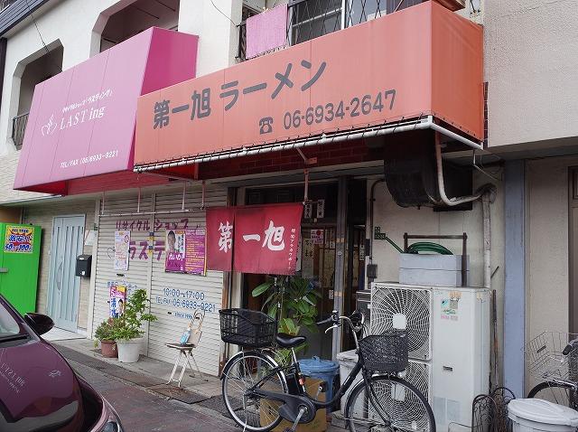 第一旭 関目店